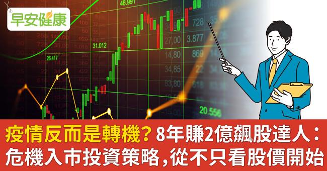 疫情反而是轉機?8年賺2億飆股達人:危機入市投資策略,從不只看股價開始