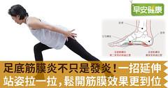 足底筋膜炎不只是發炎!一招延伸站姿拉一拉,鬆開筋膜效果更到位