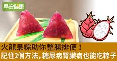 火龍果粽助你整腸排便!記住2個方法,糖尿病腎臟病也能吃粽子