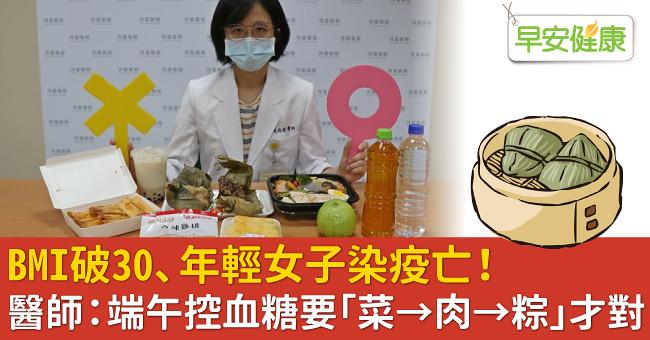 BMI破30、年輕女子染疫亡!醫師:端午控血糖要「菜→肉→粽」才對