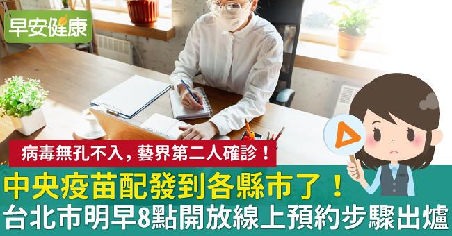 藝界第二人確診…中央疫苗配發到各縣市!台北市明早8點開放線上預約,步驟馬上看