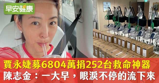 賈永婕募6804萬捐252台救命神器,陳志金:一大早,眼淚不停的流下來!