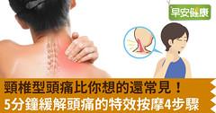 頸椎型頭痛比你想的還常見!5分鐘緩解頭痛的特效按摩4步驟