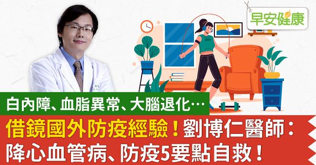 借鏡國外防疫經驗!劉博仁醫師:降心血管病、防疫5要點自救!