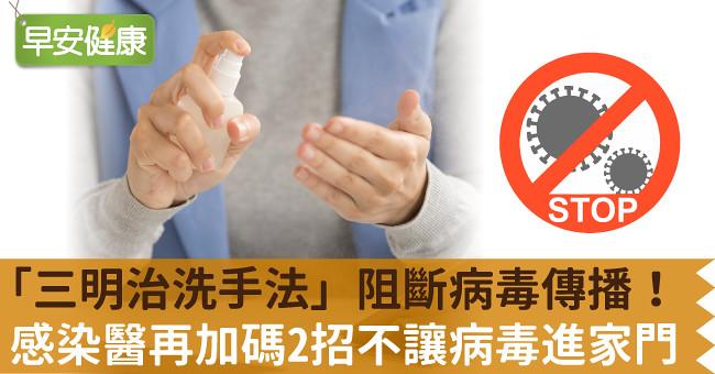 「三明治洗手法」阻斷病毒傳播!感染醫再加碼2招不讓病毒進家門