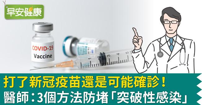 打了新冠疫苗還是可能確診!醫師:3個方法防...