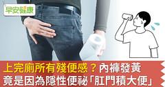 上完廁所有殘便感?內褲發黃竟是因為隱性便祕「肛門積大便」