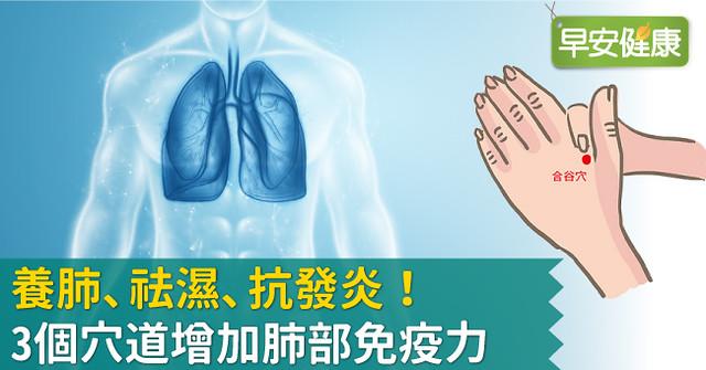 養肺、祛濕、抗發炎!3個穴道增加肺部免疫力