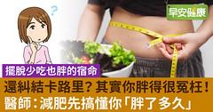 還糾結卡路里?其實你胖得很冤枉!醫師:減肥先搞懂你「胖了多久」