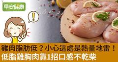 雞肉脂肪低?小心這處是熱量地雷!低脂雞胸肉靠1招口感不乾柴