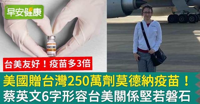 台美友好,疫苗多3倍!美國贈台灣250萬劑莫德納疫苗!蔡英文6字形容台美關係堅若磐石