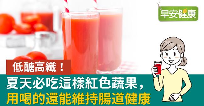 低醣高纖!夏天必吃這樣紅色蔬果,用喝的還能維持腸道健康