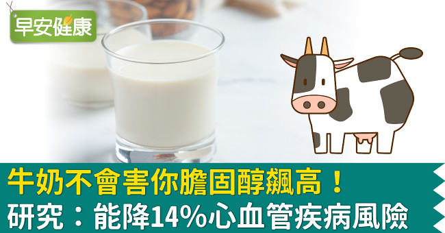 牛奶不會害你膽固醇飆高!研究:能降14%心血管疾病風險