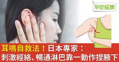 耳鳴自救法!日本專家:刺激經絡、暢通淋巴靠一動作捏腋下