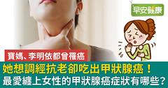 她想調經抗老卻吃出甲狀腺癌!最愛纏上女性的甲狀腺癌症狀有哪些?