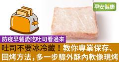 吐司不要冰冷藏!教你專業保存、回烤方法,多一步驟外酥內軟像現烤