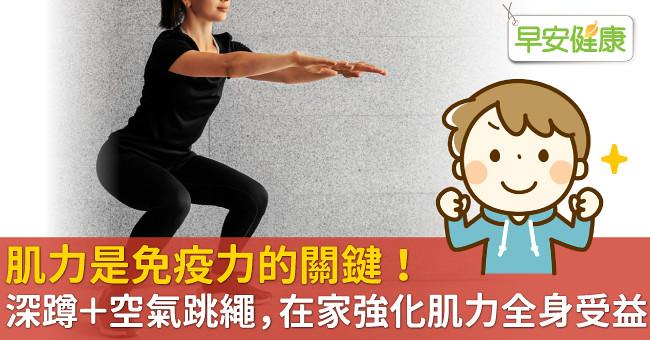 肌力是免疫力的關鍵!深蹲+空氣跳繩,在家強化肌力全身受益