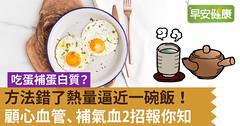吃蛋補蛋白質?方法錯了熱量逼近一碗飯!顧心血管、補氣血2招報你知