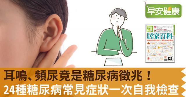 耳鳴、頻尿竟是糖尿病徵兆!24種糖尿病常見症狀一次自我檢查