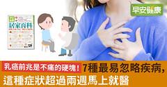 乳癌前兆是不痛的硬塊!7種最易忽略疾病,這種症狀超過兩週馬上就醫