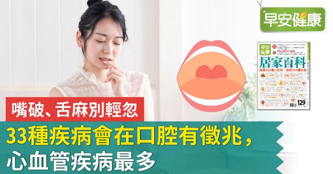 嘴破、舌麻別輕忽,33種疾病會在口腔有徵兆,心血管疾病最多
