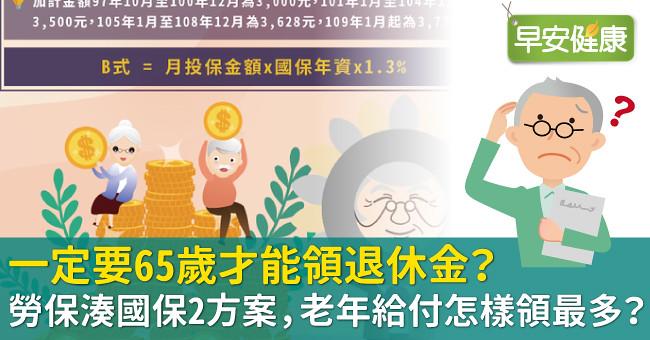 一定要65歲才能領退休金?勞保湊國保2方案,老年給付怎樣領最多?