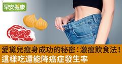 愛黛兒瘦身成功的秘密:激瘦飲食法!這樣吃還能降癌症發生率