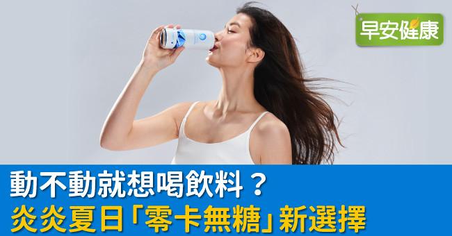 動不動就想喝飲料?炎炎夏日「零卡無糖」新選擇
