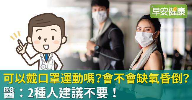 可以戴口罩運動嗎?會不會缺氧昏倒?醫:2種人建議不要!