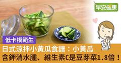 日式涼拌小黃瓜食譜:小黃瓜含鉀消水腫、維生素C是豆芽菜1.8倍!