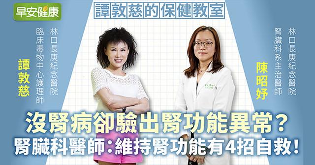 維持腎功能4招自救!譚敦慈揭俠醫洗腎30年、數值始終漂亮的關鍵