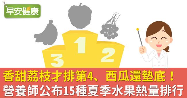 香甜荔枝才排第4、西瓜還墊底!營養師公布15種夏季水果熱量排行