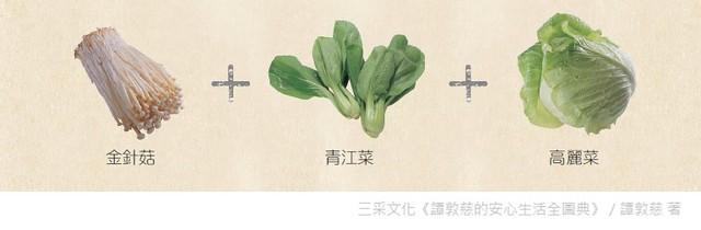 炒綜合蔬菜