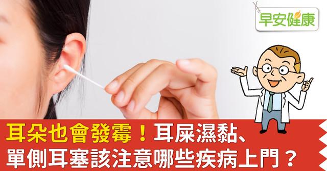 耳朵也會發霉!耳屎濕黏、單側耳塞該注意哪些疾病上門?