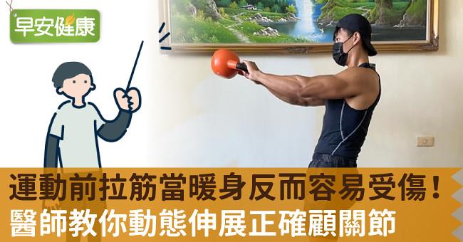 運動前拉筋當暖身反而容易受傷!醫師教你動態伸展正確顧關節