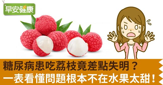 糖尿病患吃荔枝竟差點失明?一表看懂問題根本不在水果太甜!