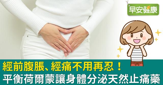 經前腹脹、經痛不用再忍!平衡荷爾蒙讓身體分泌天然止痛藥