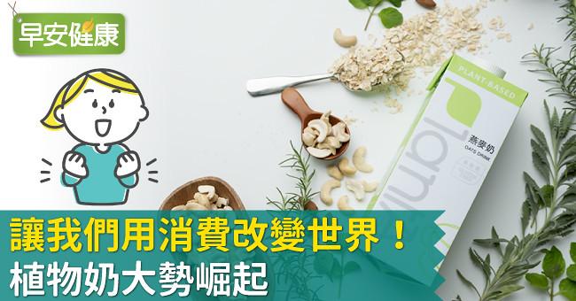 讓我們用消費改變世界!植物奶大勢崛起