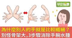 為什麼別人的手就是比較纖細?別怪骨架大,3步驟消除手腕水腫