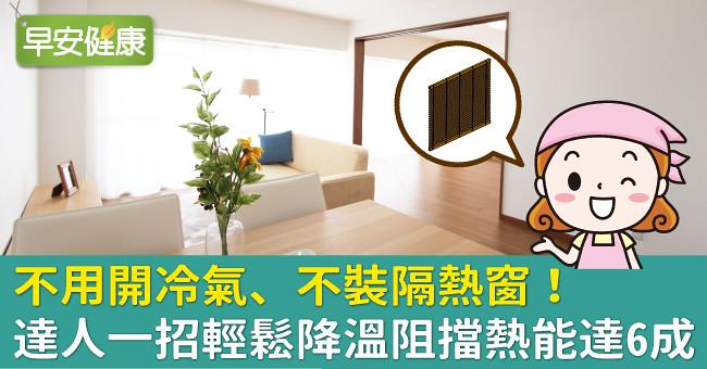 不用開冷氣、不裝隔熱窗!達人一招輕鬆降溫阻擋熱能達6成