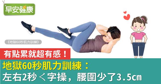 有點累就超有感!地獄60秒肌力訓練:左右2秒ㄑ字操,腰圍少了3.5cm