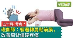 五十肩、背痛?瑜伽師:躺著轉肩鬆筋膜,改善肩背僵硬疼痛