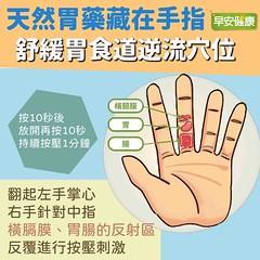 防胃食道逆流!按摩中指反射區,天然萬能胃藥就在手上