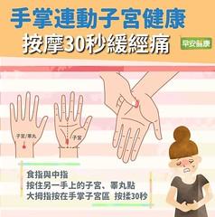 手心手背按摩30秒,手掌連動子宮健康有助緩解經痛