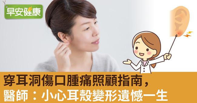 穿耳洞傷口腫痛照顧指南,醫師:小心耳殼變形遺憾一生