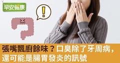 張嘴飄廚餘味?口臭除了牙周病,還可能是腸胃發炎的訊號