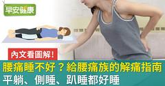 腰痛睡不好?給腰痛族的解痛指南:平躺、側睡、趴睡都好睡