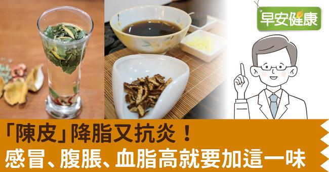 「陳皮」降脂又抗炎!感冒、腹脹、血脂高就要加這一味