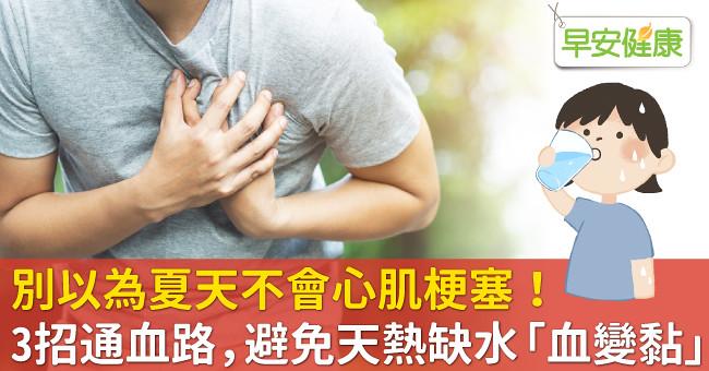別以為夏天不會心肌梗塞!3招通血路,避免天熱缺水「血變黏」