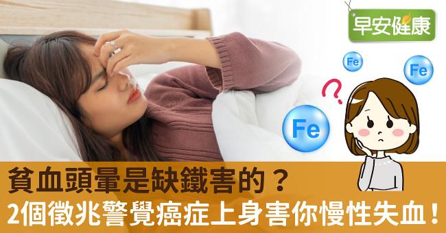 貧血頭暈是缺鐵害的?2個徵兆警覺癌症上身害你慢性失血!